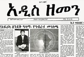 Addis Zemen